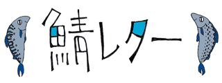 """鯖レター""""/"""